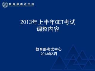 2013 年上半年 CET 考试 调整内容