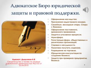 Адвокатское  Бюро юридической защиты и правовой  поддержки.