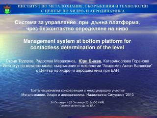 Система за управление  при  дънна платформа, чрез безконтактно определяне на  ниво