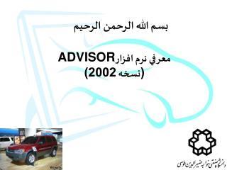 ADVISOR  معرفي نرم افزار ( نسخه  2002)