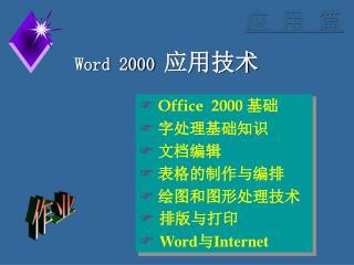 Word 2000  应用技术