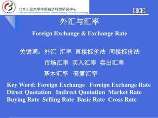 外汇与汇率 Foreign Exchange & Exchange Rate 关键词:外汇  汇率  直接标价法  间接标价法         市场汇率  买入汇率  卖出汇率