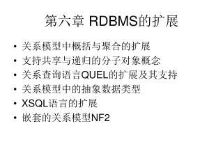 第六章  RDBMS 的扩展