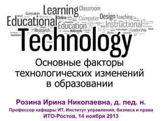 Основные факторы технологических изменений в образовании
