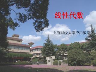 —— 上海财经大学应用数学系