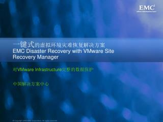 一键式 的虚拟环境灾难恢复解决方案 EMC Disaster Recovery with VMware Site Recovery Manager