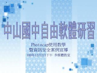 Photocap 使用教學 暨資訊安全案例宣導 100 年 12 月 2 日下午 多媒體教室