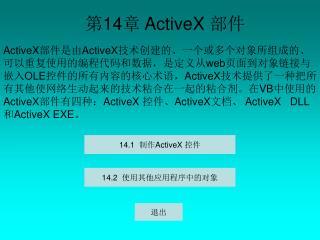 14.1   制作 ActiveX  控件
