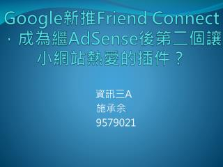 Google ?? Friend Connect? ??? AdSense ????? ?????????