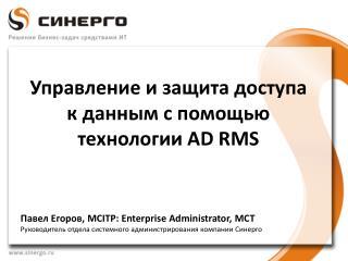 Управление и защита доступа к данным с помощью технологии  AD RMS