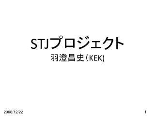 STJ プロジェクト 羽澄昌史( KEK)