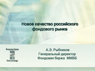 Новое качество российского фондового рынка