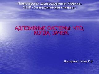 Министерство здравоохранения Украины. УНЛК «Университетская клиника».