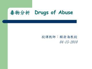 毒物分析   Drugs of Abuse