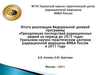 ФГУН  Уральский научно-практический центр радиационной медицины  ФМБА  России