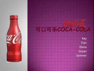 ???? Coca-Cola