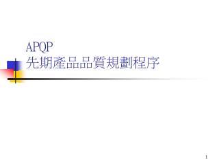 APQP 先期產品品質規劃程序