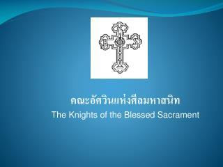 คณะอัศวินแห่งศีลมหาสนิท The Knights of the Blessed Sacrament