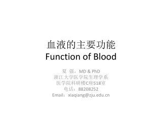 血液的主要功能 Function of Blood