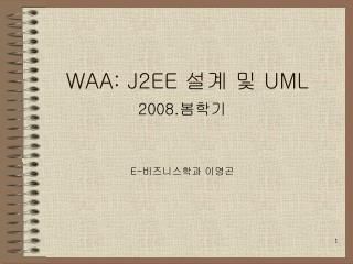 WAA: J2EE  설계 및  UML