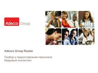 Adecco Group Russia Подбор и предоставление персонала.  Кадровый консалтинг