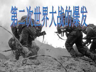 第二次世界大战的爆发