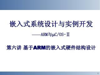 嵌入式系统设计与实例开发 —— ARM 与  C/OS-Ⅱ 第六讲 基于 ARM 的嵌入式硬件结构设计