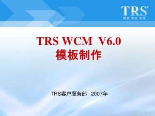 TRS WCM  V6.0 模板制作