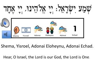 Hear, O Israel, the Lord is our God, the Lord is One .