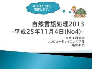 自然言語処理 2013 - 平成 25 年 11 月 4 日 (No4)-