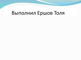 Выполнил Ершов Толя