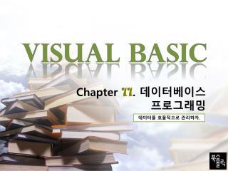Chapter  11 .  데이터베이스 프로그래밍