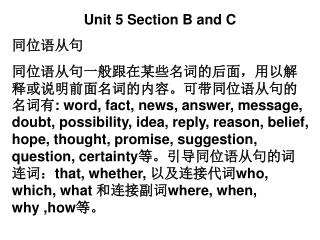 Unit 5 Section B and C 同位语从句