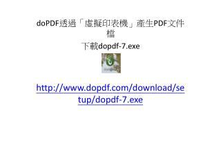 doPDF 透過「虛擬印表機」產生 PDF 文件檔 下載 dopdf-7.exe dopdf/download/setup/dopdf-7.exe
