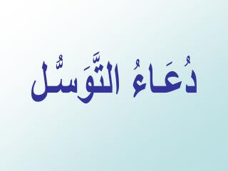 Call unto the way of your Lord with wisdom and good exhortation, and reason with them in the b