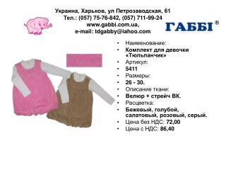 Наименование: Комплект для девочки «Тюльпанчик» Артикул: 5411 Размеры: 26 - 30. Описание ткани: