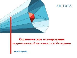 Стратегическое планирование  маркетинговой активности в Интернете