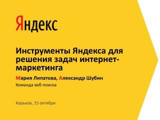 Инструменты  Яндекса  для решения задач  интернет-маркетинга