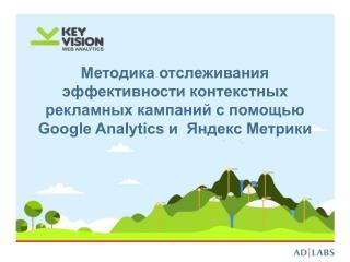 Сегментирование в веб-аналитике