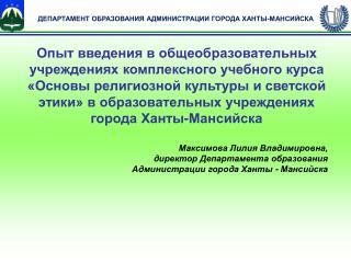 ДЕПАРТАМЕНТ ОБРАЗОВАНИЯ АДМИНИСТРАЦИИ ГОРОДА ХАНТЫ-МАНСИЙСКА