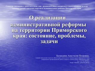 О реализации  административной реформы на территории Приморского края: состояние, проблемы, задачи