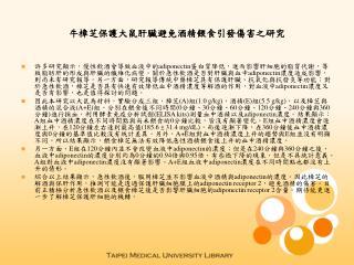 牛樟芝保護大鼠肝臟避免酒精餵食引發傷害之研究