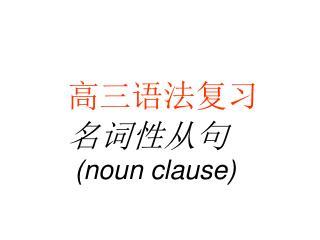 高三语法复习 名词性从句 (noun clause)