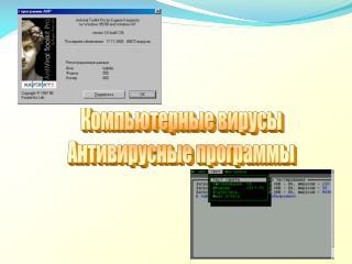 Компьютерные вирусы Антивирусные программы