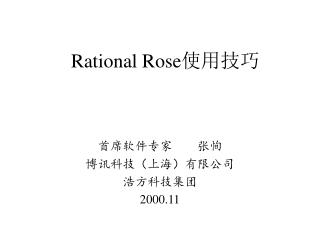 Rational Rose 使用技巧
