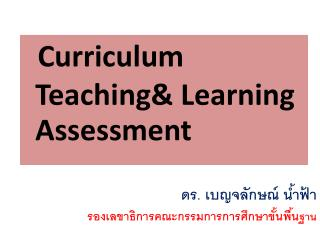 Curriculum Teaching Learning Assessment