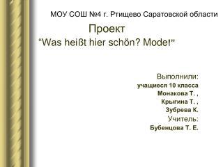 МОУ СОШ №4 г. Ртищево Саратовской области