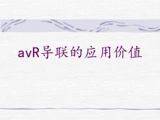 avR 导联的应用价值