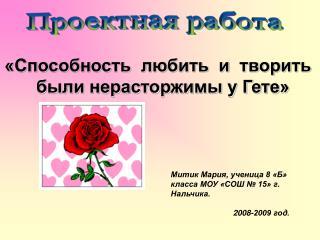 Митик Мария, ученица 8 «Б» класса МОУ «СОШ № 15» г. Нальчика.