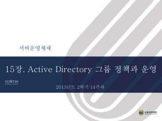 15 장 . Active Directory  그룹 정책과 운영